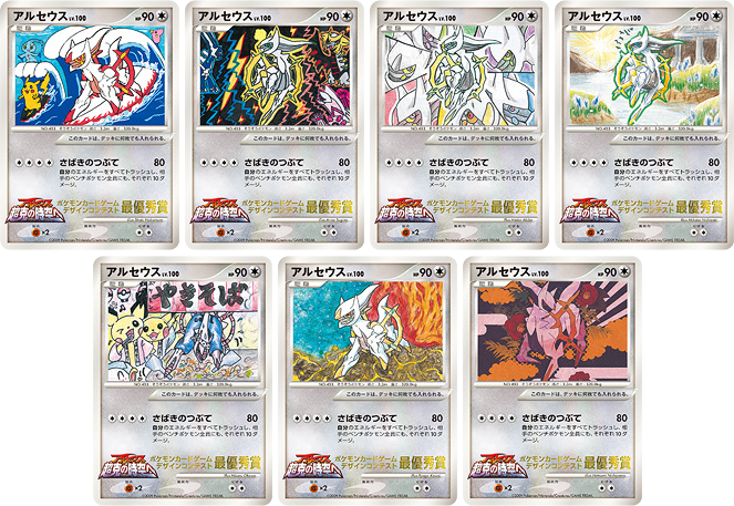Arceus cards from top left to bottom right: Elementary School Third to Sixth Grade, CoroCoro Comic, CoroCoro Ichiban! and Shōnen Sunday.