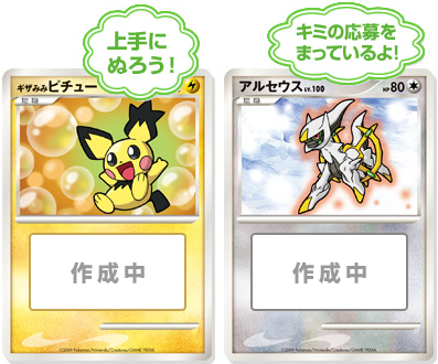 Contest promotional image from the Japanese Pokémon TCG website.