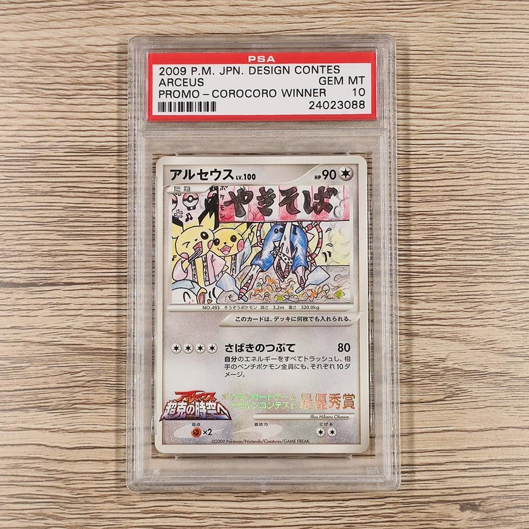 My PSA 10 grade CoroCoro Comic winning Arceus card (picture from my Instagram feed).