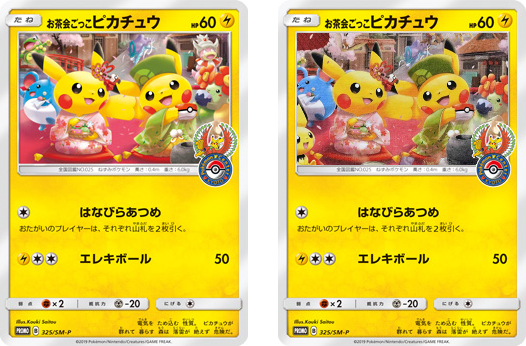 On the left is the real 325/SM-P card and on the right is the mockup I made.
