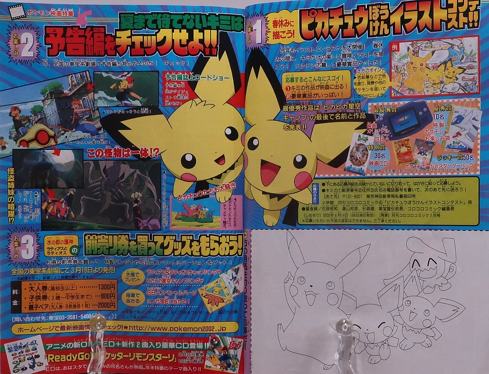 Page from CoroCoro Comic April 2002.