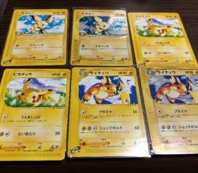 My most recent copy (seen above in the top left corner) was from a Rakuten listing containing other Pokémon-e Series 1 cards.